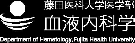 藤田医科大学医学部 血液内科学